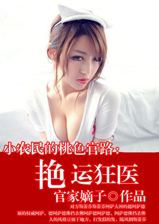 美艳师娘的诱惑:艳运狂医